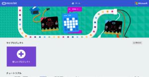 デバイスを使ったプログラミング学習にmicro:bitはいかが? 〜MakeCodeエディター〜
