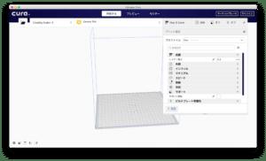 3Dプリンタ用 無料スライサーソフト Ultimaker Cura 〜ダウンロード、インストール、そして初期設定〜