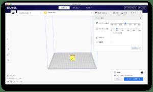 3Dプリンタのスライサーソフト Ultimaker Cura 〜3Dデータの準備〜