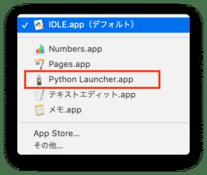 MacでPythonプログラムをダブルクリックで実行する方法