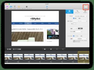 MacでGIFアニメーションを作成したい 〜PicGIF その1:とりあえずGIFアニメーション作成〜