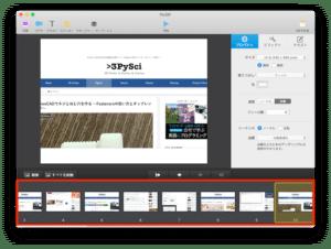 MacでGIFアニメーションを作成したい 〜PicGIF その2:抽出する画像の数(フレーム数)をいじってみる〜