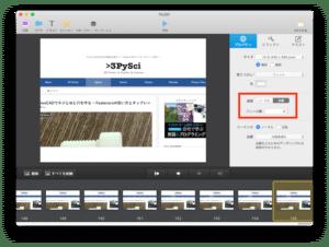 MacでGIFアニメーションを作成したい 〜PicGIF その3:アニメーションの速度をいじってみる〜