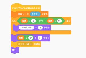 子供学習向けプログラミング言語Scrachで10秒ゲームを作ってみる その2:10秒数えて、結果を表示するプ...